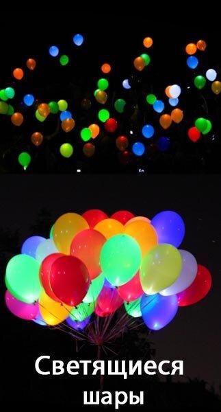 Посмотреть светящиеся шары